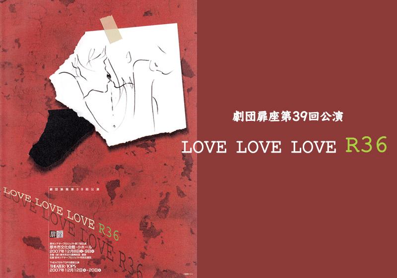 LOVE LOVE LOVE R36 2007