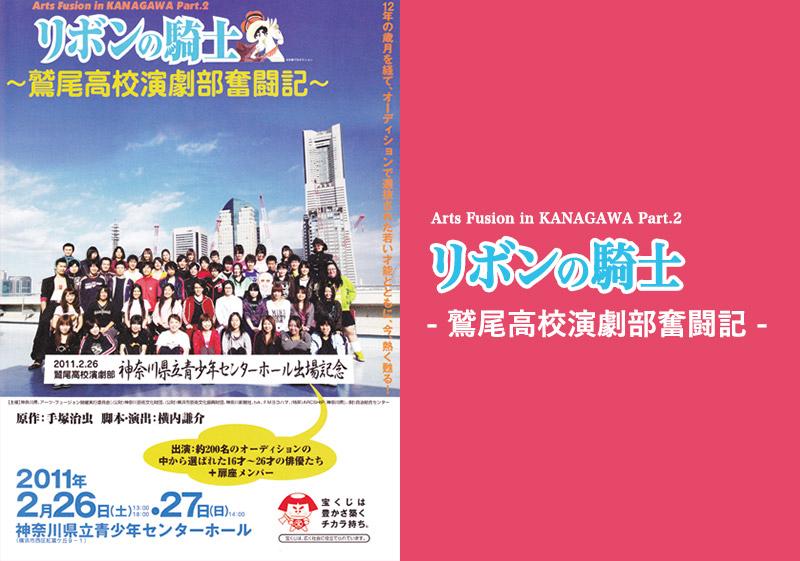リボンの騎士-鷲尾高校演劇部奮闘記2011