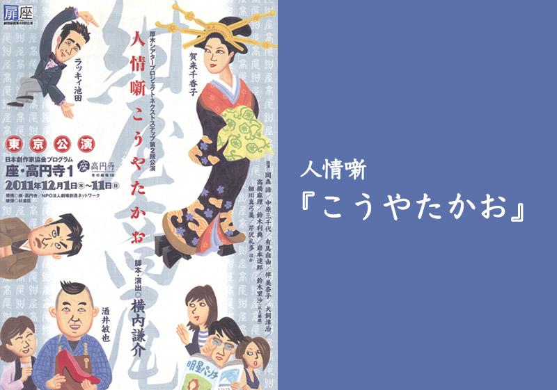 紺屋高尾2011