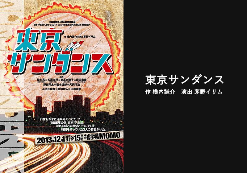 東京サンダンス2013