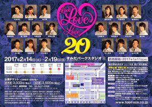 扉座サテライト LoveLoveLove20