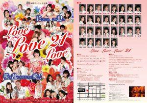 扉座サテライト LoveLoveLove21