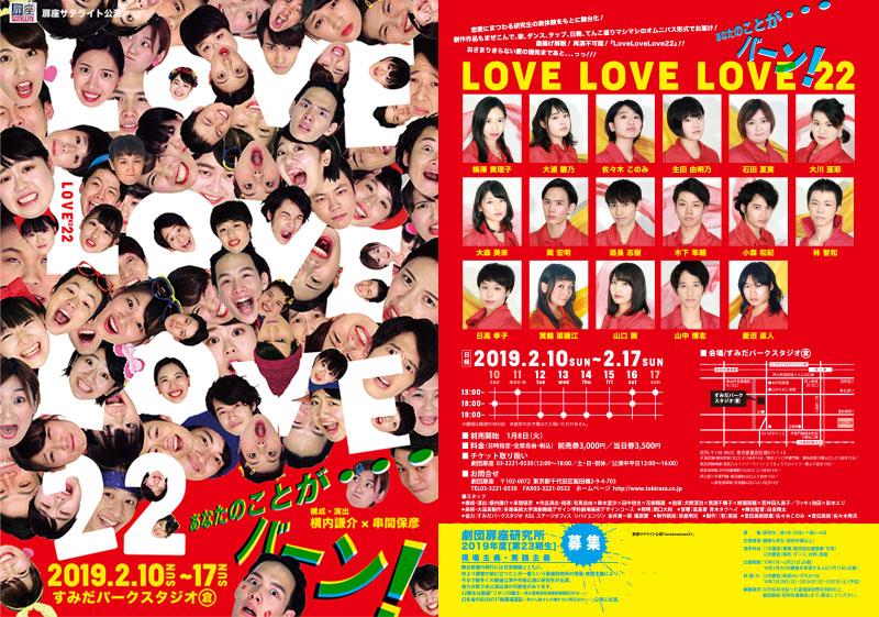 扉座サテライト LoveLoveLove22