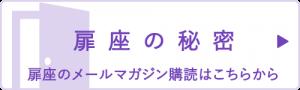 メールマガジン・扉座の秘密