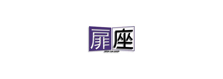 横内謙介オンラインレッスン『エンゲキ 虎の穴』