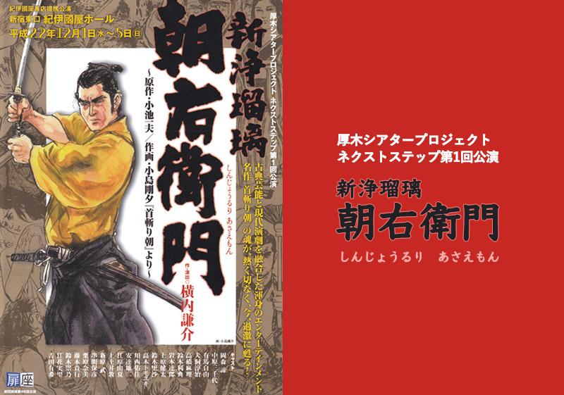 新浄瑠璃 朝右衛門2010