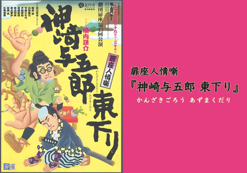 神崎与五郎東下り2010