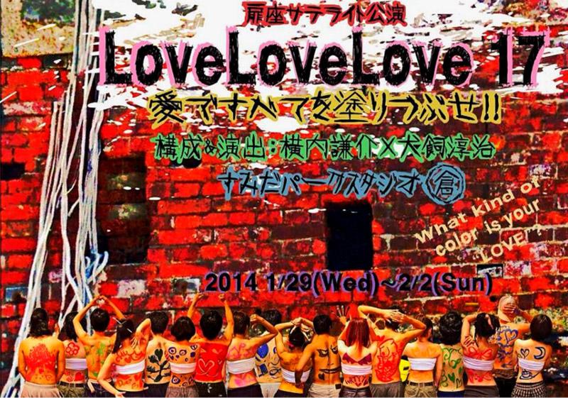 扉座サテライト LoveLoveLove17