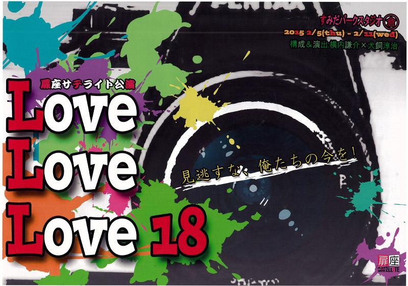 扉座サテライト LoveLoveLove18