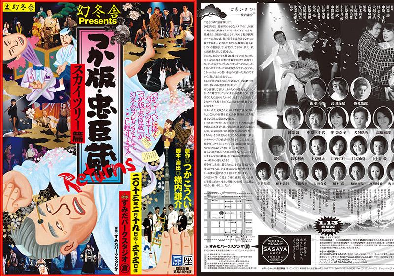 つか版忠臣蔵スカイツリー篇Returns2013