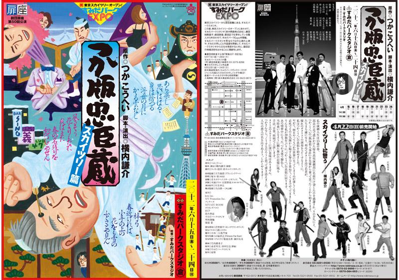 つか版忠臣蔵スカイツリー篇厚木あゆコロ篇2012