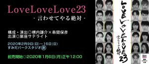 『LoveLoveLove23』