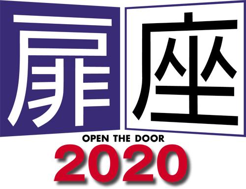 tobiraza2020