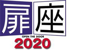 扉座2020年ラインナップバナー