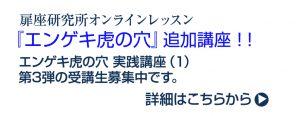 扉座研究所オンラインレッスン『エンゲキ虎の穴』実践講座の受講生募集中!
