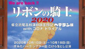 『リボンの騎士2020~県立鷲尾高校演劇部奮闘記~ ベテラン版 with コロナ トライアル』