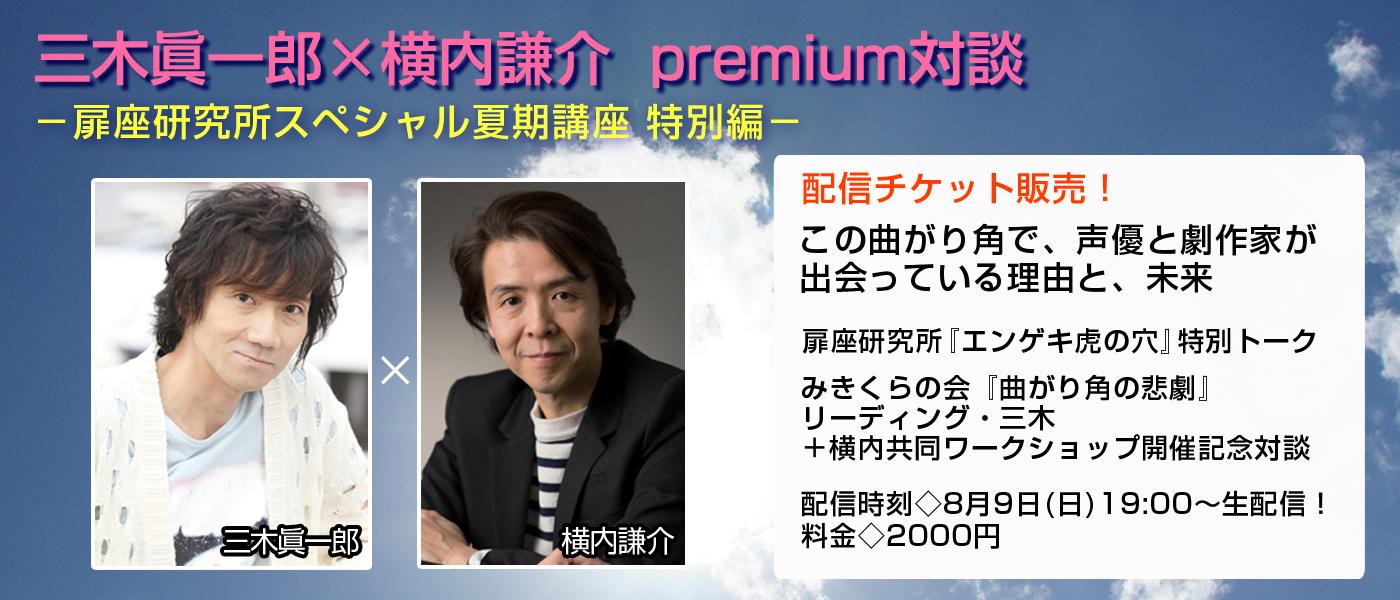 三木眞一郎×横内謙介 premium対談