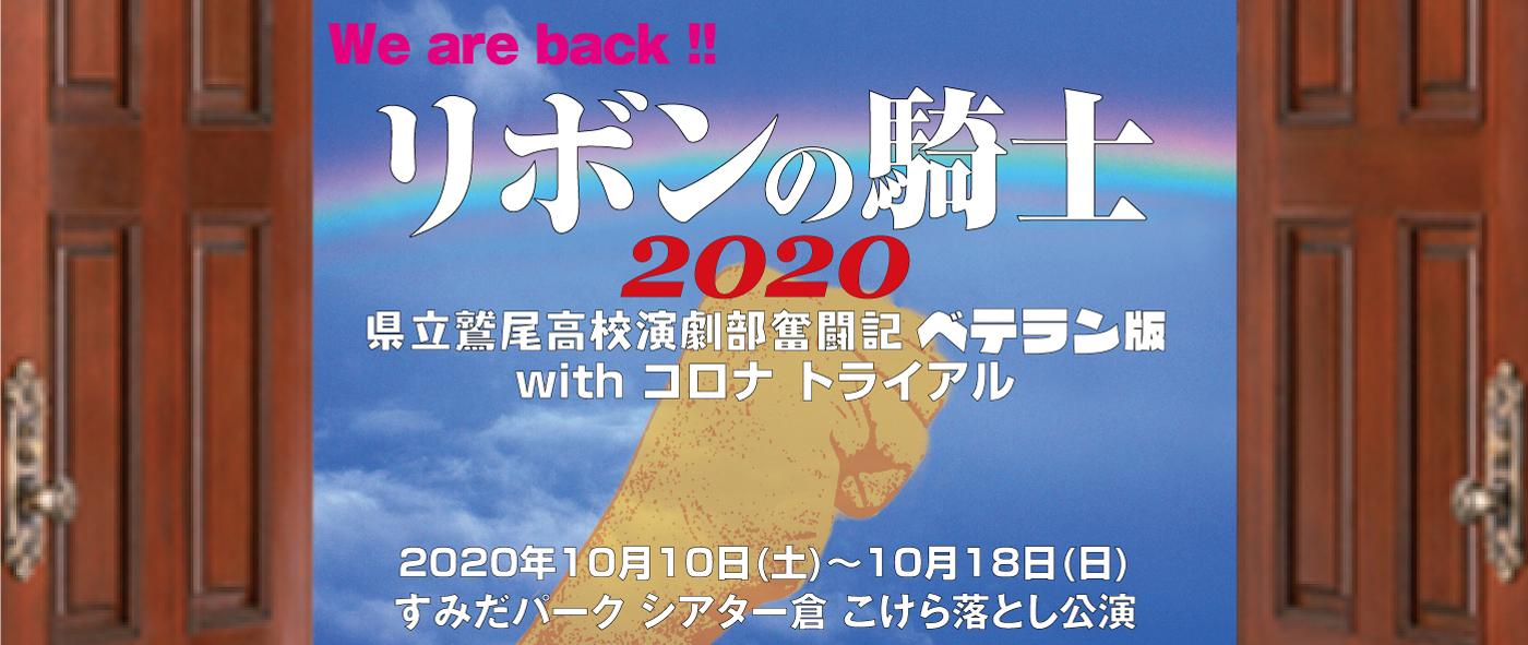『リボンの騎士2020-県立鷲尾高校演劇部奮闘記-ベテラン版 with コロナ トライアル』