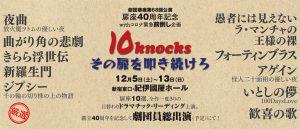 『10knocks~その扉を叩き続けろ~』