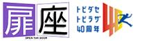 扉座ロゴ40周年